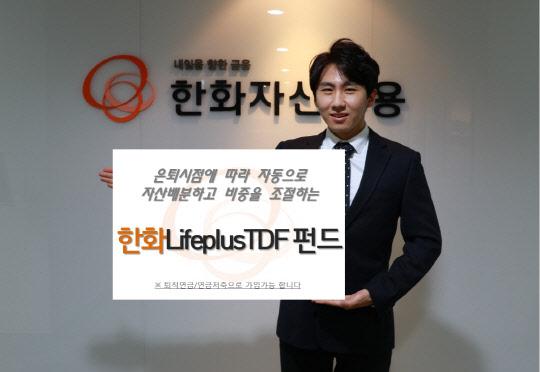 한화 Lifeplus TDF, 소득대체율 20% 추가 설계